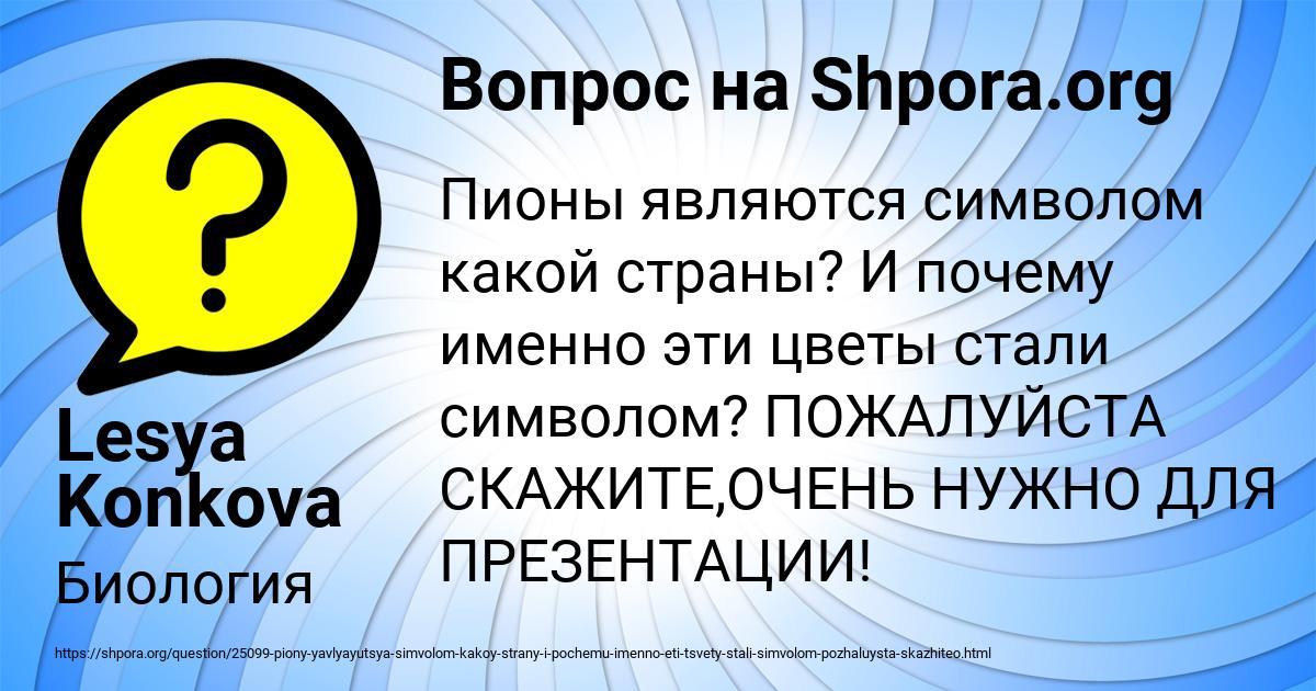 Картинка с текстом вопроса от пользователя Lesya Konkova