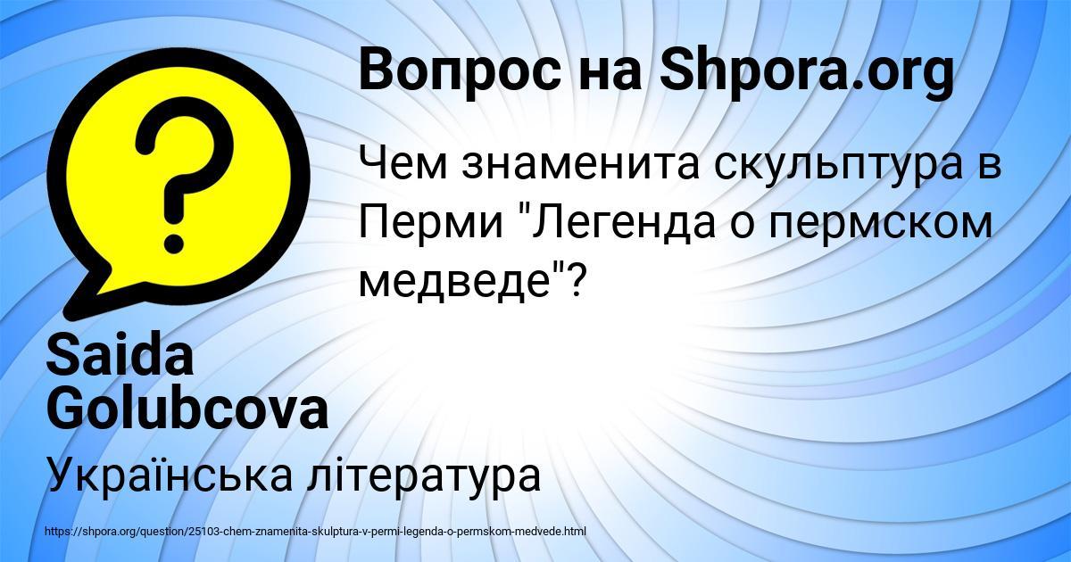 Картинка с текстом вопроса от пользователя Saida Golubcova