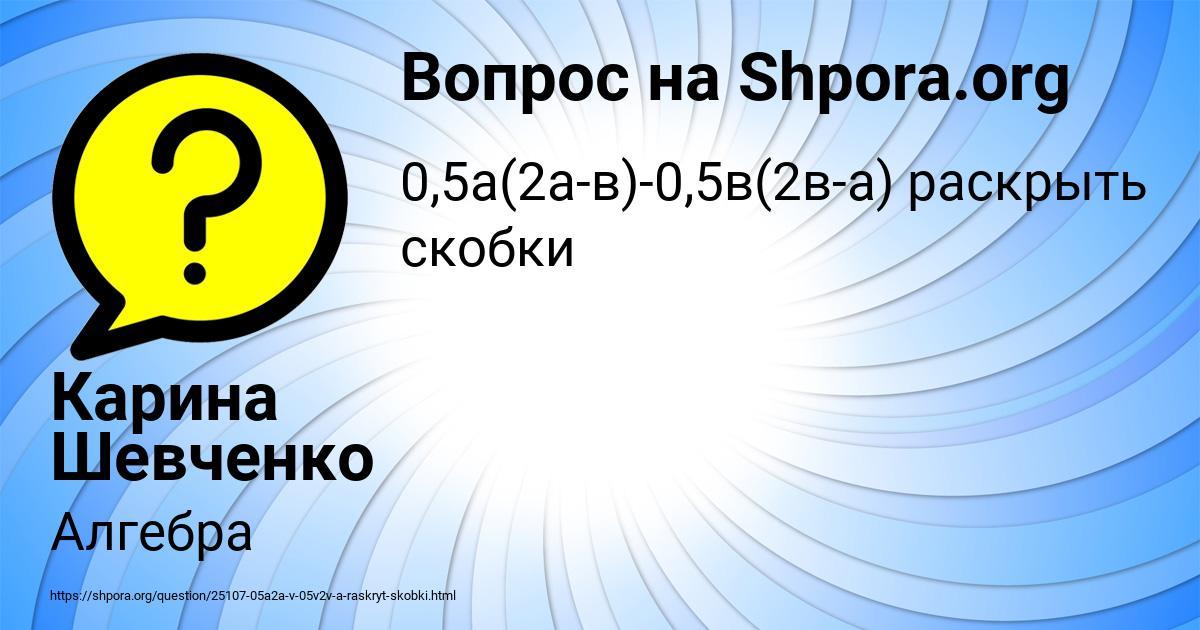 Картинка с текстом вопроса от пользователя Карина Шевченко