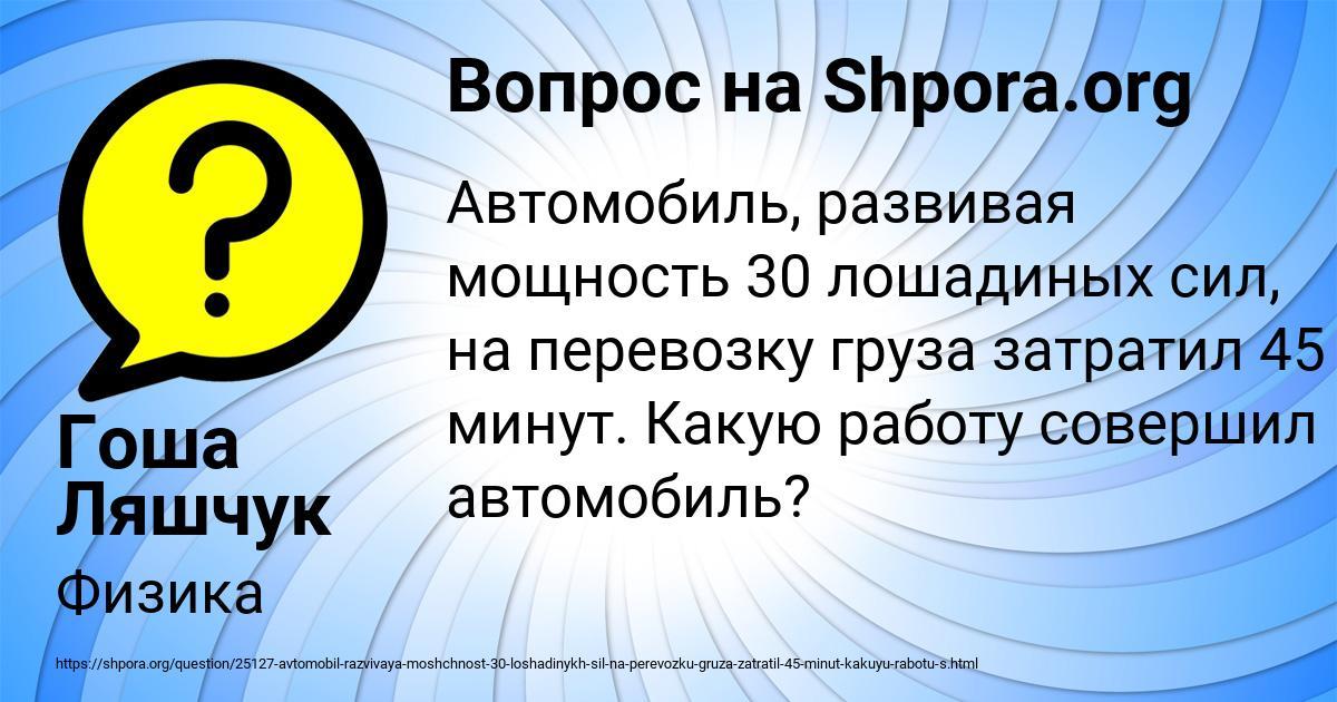 Картинка с текстом вопроса от пользователя Гоша Ляшчук