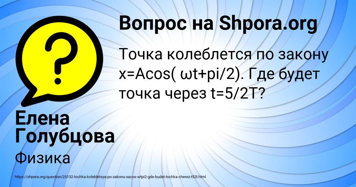 Картинка с текстом вопроса от пользователя Елена Голубцова