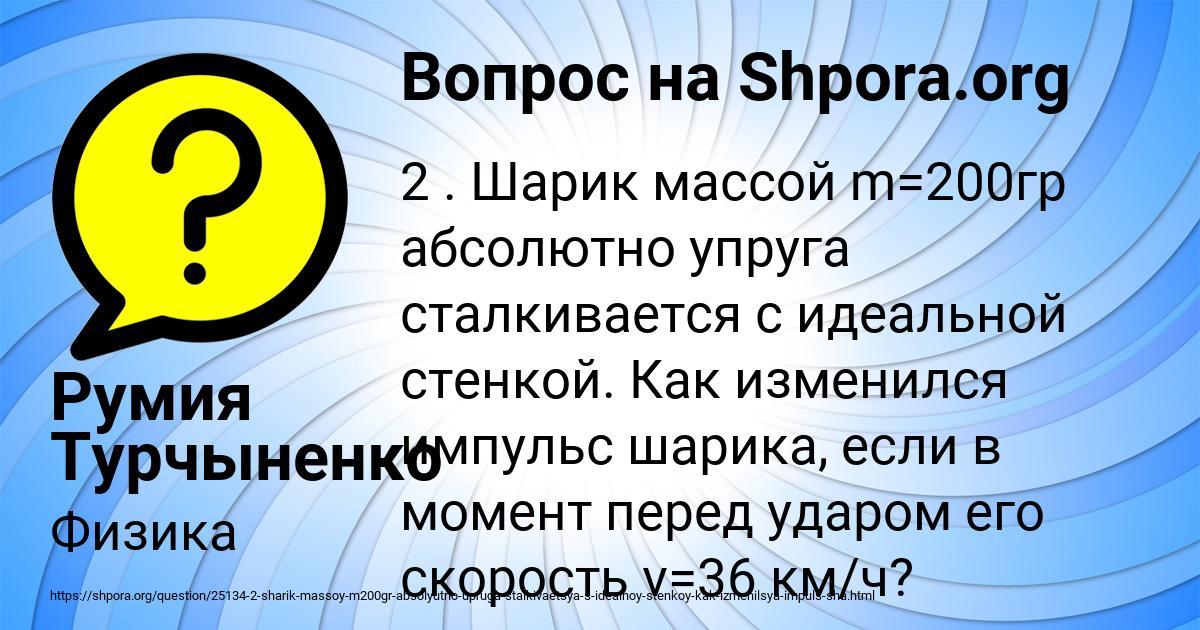 Картинка с текстом вопроса от пользователя Румия Турчыненко
