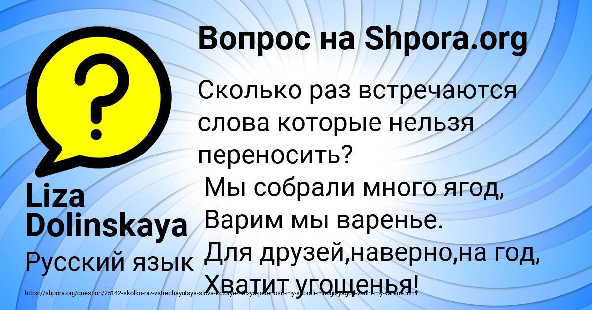 Картинка с текстом вопроса от пользователя Liza Dolinskaya