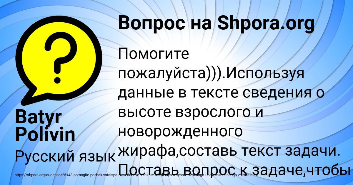 Картинка с текстом вопроса от пользователя Batyr Polivin