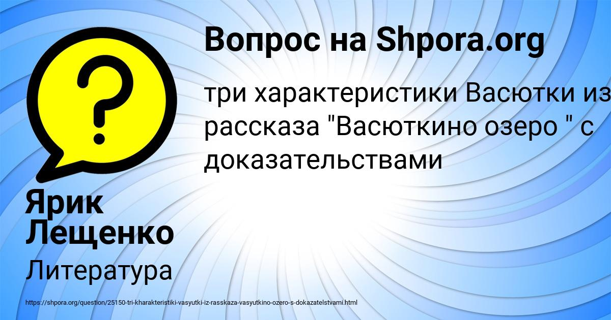 Картинка с текстом вопроса от пользователя Ярик Лещенко