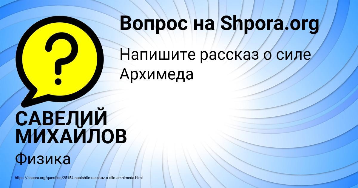 Картинка с текстом вопроса от пользователя САВЕЛИЙ МИХАЙЛОВ