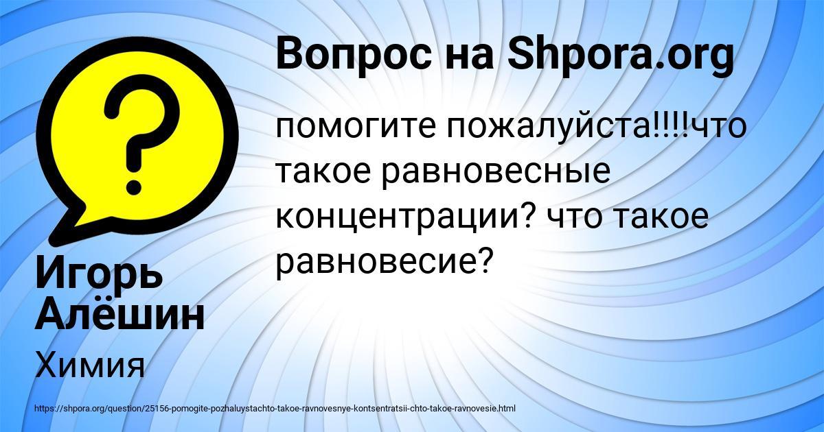 Картинка с текстом вопроса от пользователя Игорь Алёшин