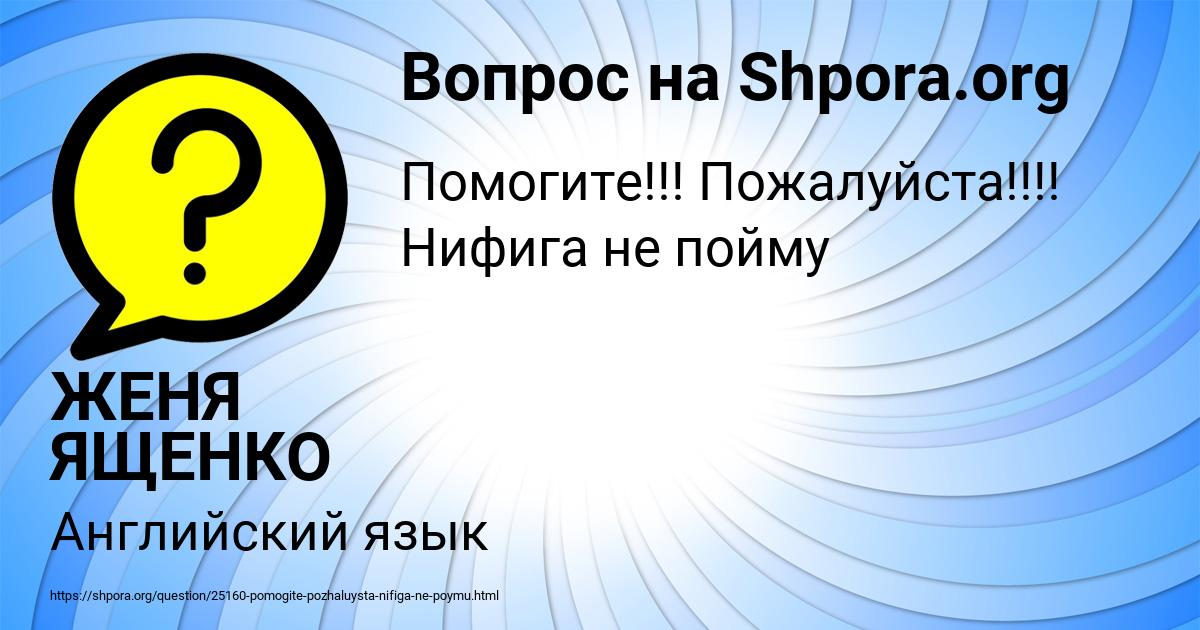 Картинка с текстом вопроса от пользователя ЖЕНЯ ЯЩЕНКО