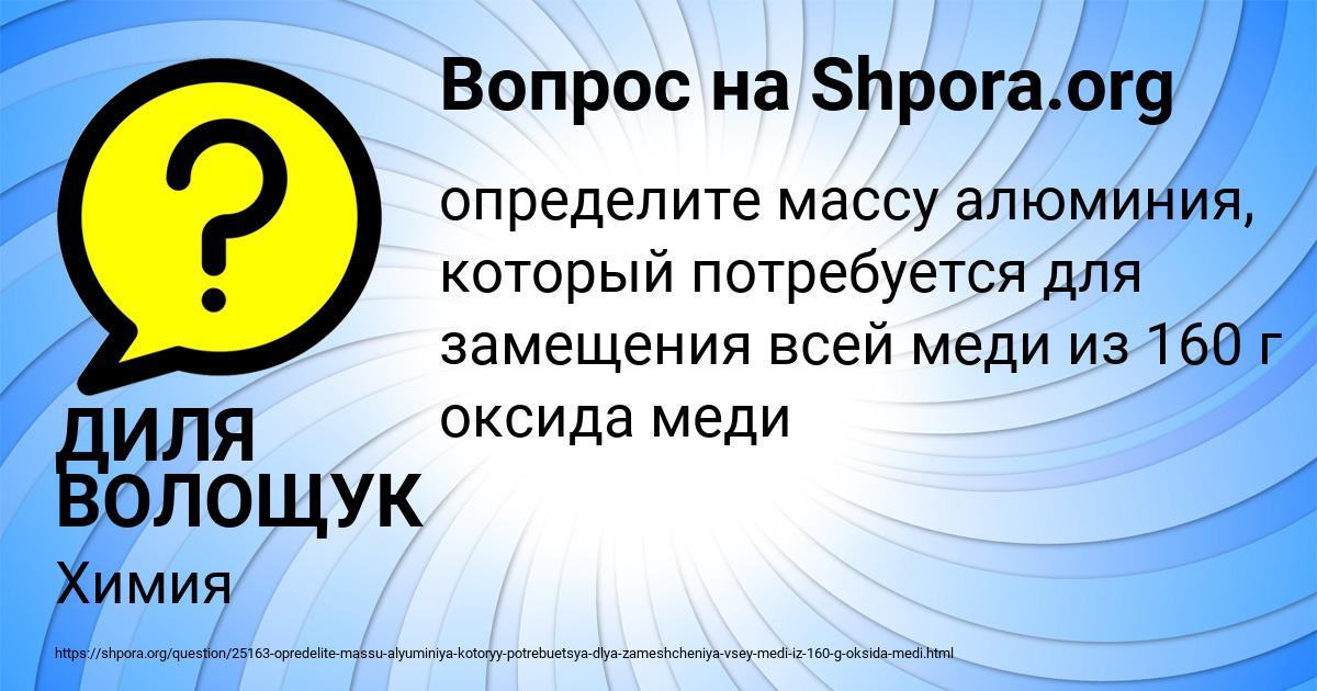 Картинка с текстом вопроса от пользователя ДИЛЯ ВОЛОЩУК