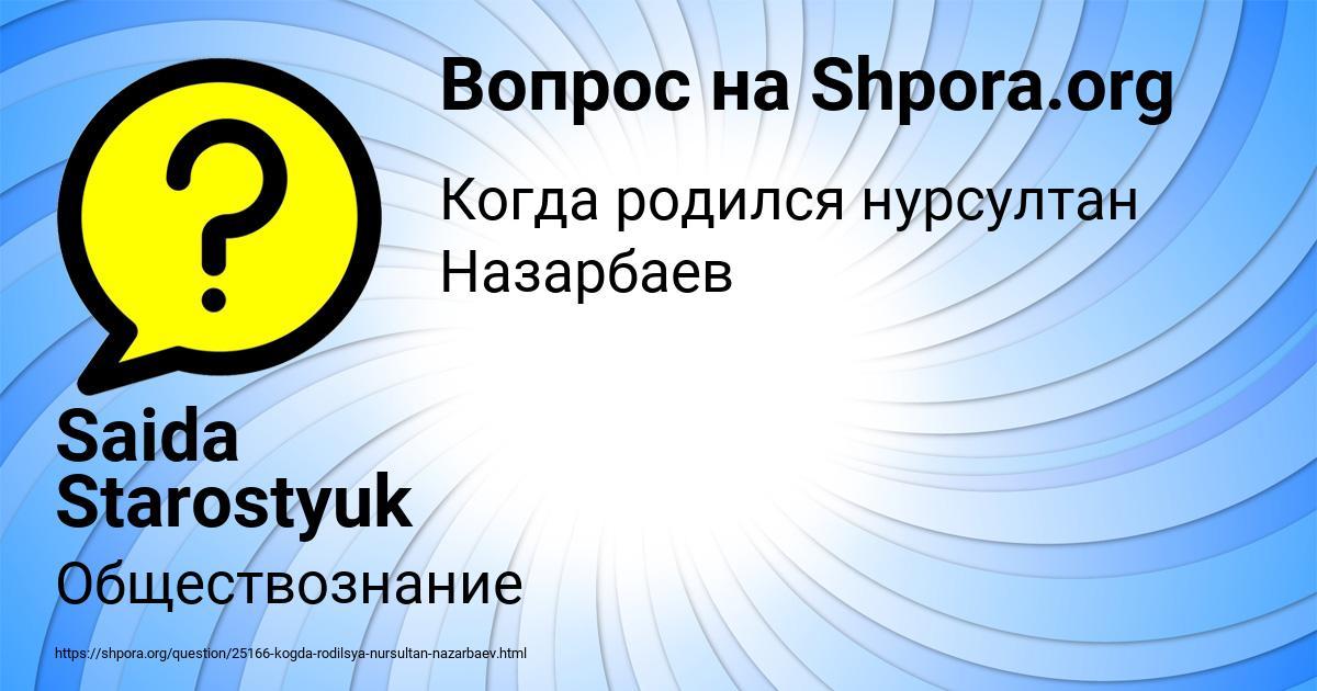 Картинка с текстом вопроса от пользователя Saida Starostyuk