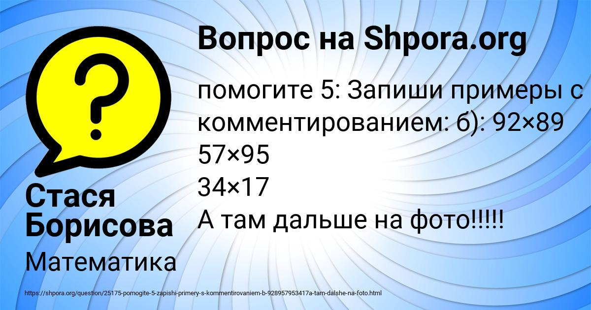 Картинка с текстом вопроса от пользователя Стася Борисова