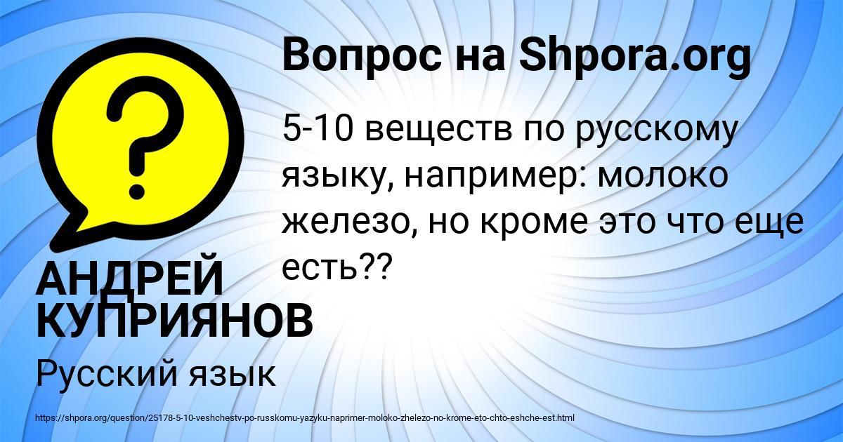 Картинка с текстом вопроса от пользователя АНДРЕЙ КУПРИЯНОВ