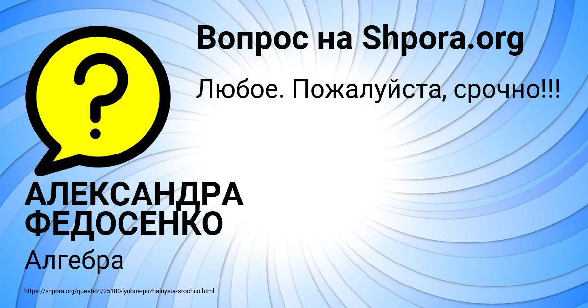Картинка с текстом вопроса от пользователя АЛЕКСАНДРА ФЕДОСЕНКО
