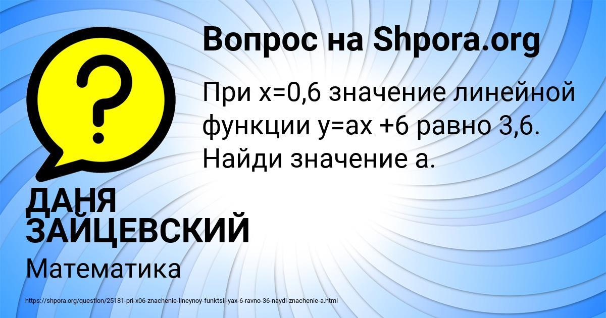 Картинка с текстом вопроса от пользователя ДАНЯ ЗАЙЦЕВСКИЙ