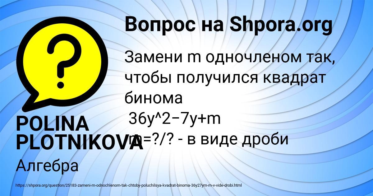 Картинка с текстом вопроса от пользователя POLINA PLOTNIKOVA