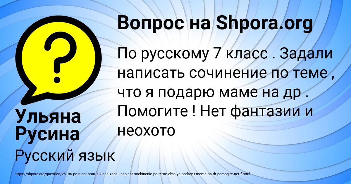Картинка с текстом вопроса от пользователя Ульяна Русина
