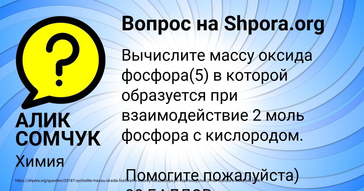 Картинка с текстом вопроса от пользователя АЛИК СОМЧУК
