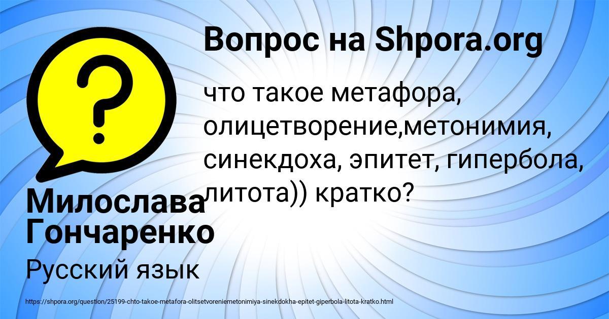 Картинка с текстом вопроса от пользователя Милослава Гончаренко