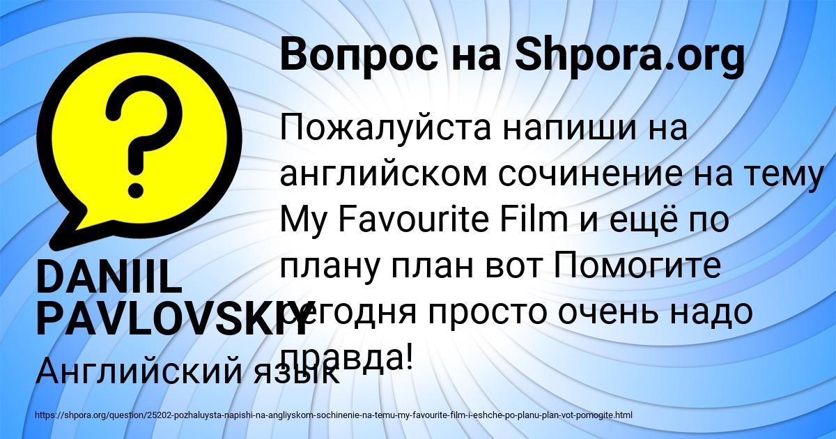 Картинка с текстом вопроса от пользователя DANIIL PAVLOVSKIY