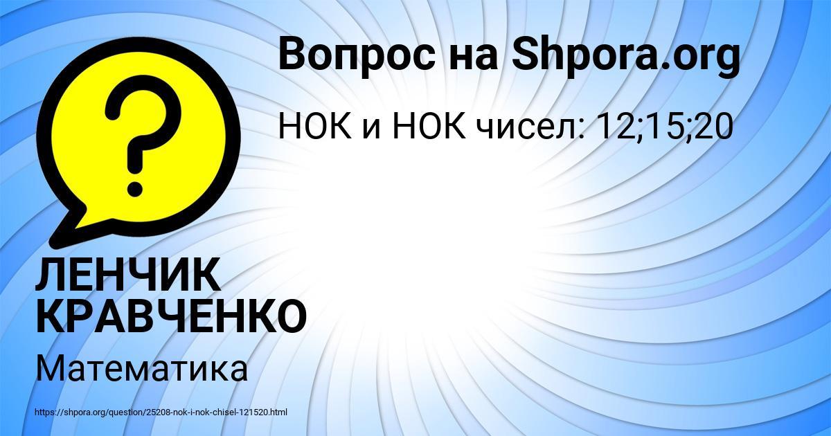Картинка с текстом вопроса от пользователя ЛЕНЧИК КРАВЧЕНКО