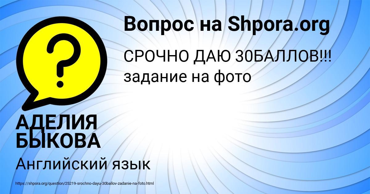 Картинка с текстом вопроса от пользователя АДЕЛИЯ БЫКОВА