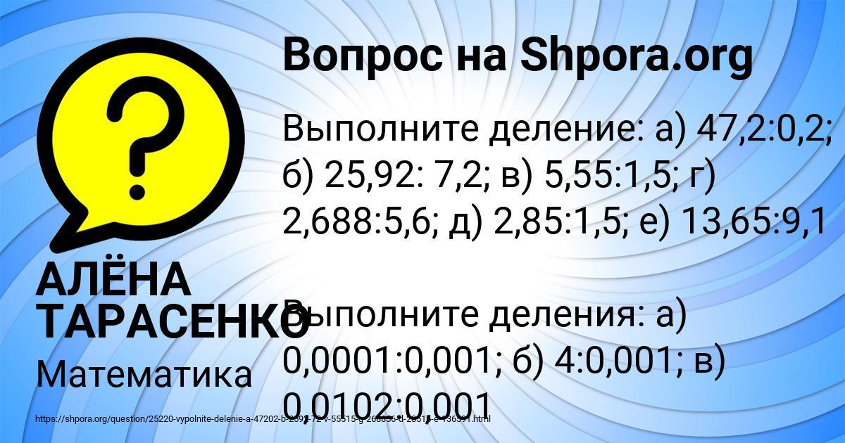 Картинка с текстом вопроса от пользователя АЛЁНА ТАРАСЕНКО