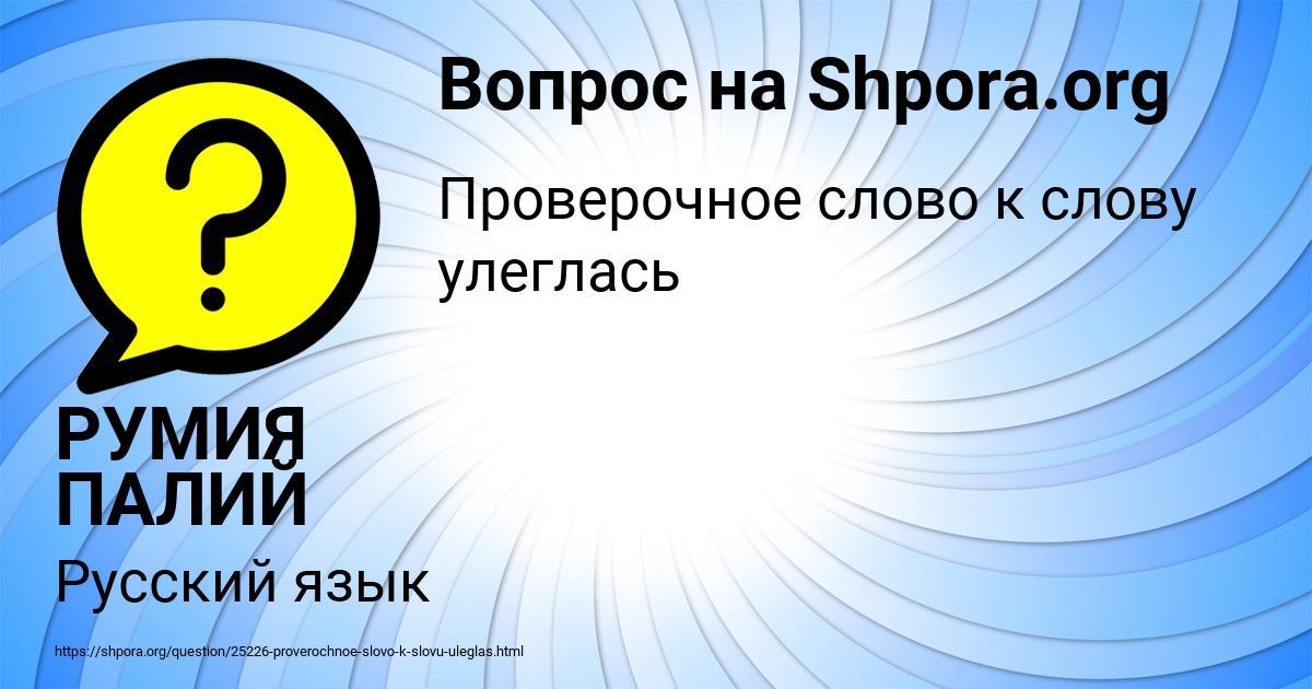Картинка с текстом вопроса от пользователя РУМИЯ ПАЛИЙ