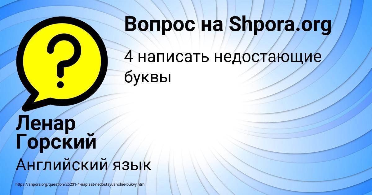 Картинка с текстом вопроса от пользователя Ленар Горский