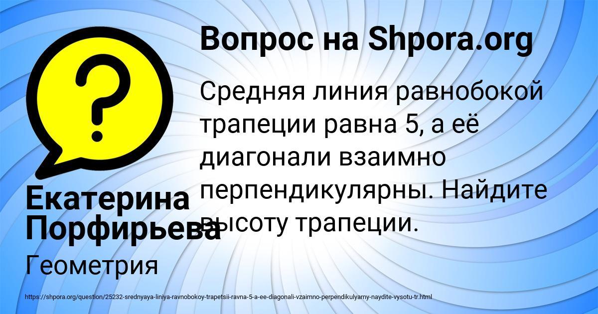 Картинка с текстом вопроса от пользователя Екатерина Порфирьева