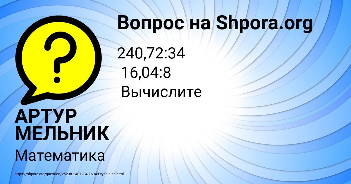 Картинка с текстом вопроса от пользователя АРТУР МЕЛЬНИК
