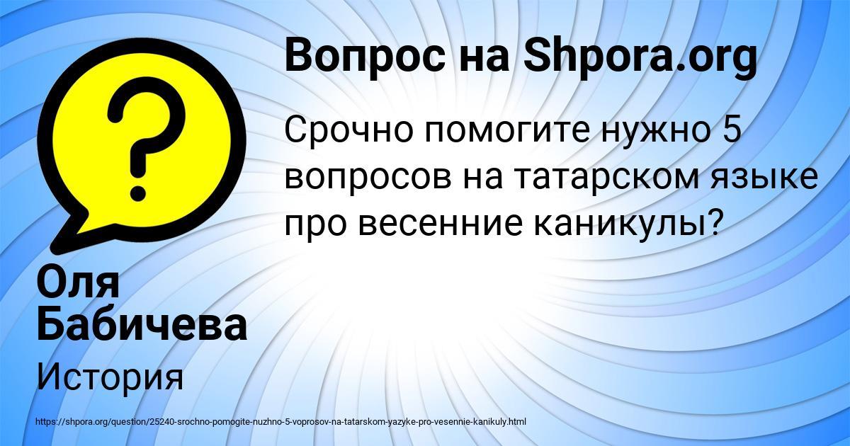 Картинка с текстом вопроса от пользователя Оля Бабичева