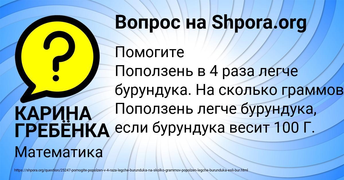 Картинка с текстом вопроса от пользователя КАРИНА ГРЕБЁНКА