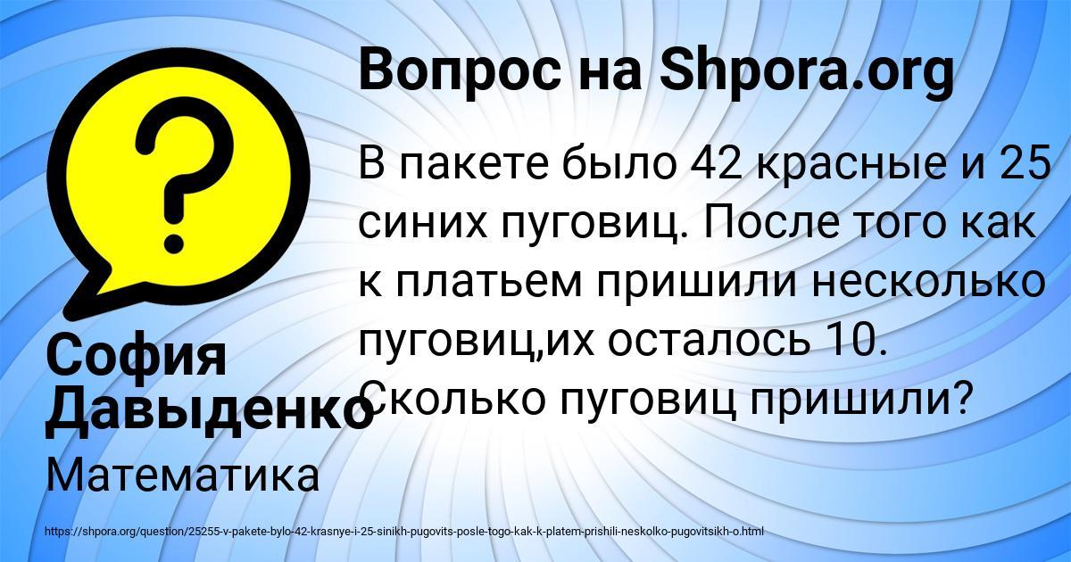 Картинка с текстом вопроса от пользователя София Давыденко