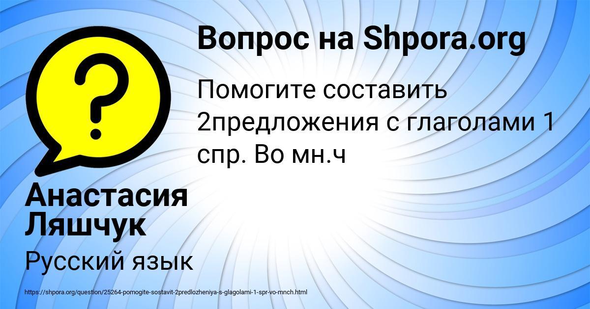 Картинка с текстом вопроса от пользователя Анастасия Ляшчук