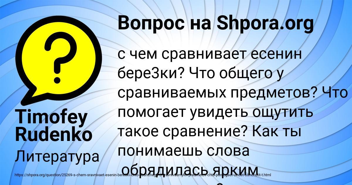 Картинка с текстом вопроса от пользователя Timofey Rudenko