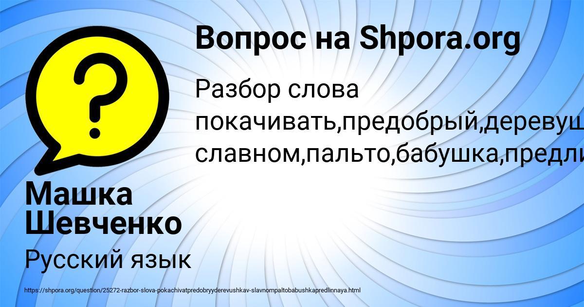 Картинка с текстом вопроса от пользователя Машка Шевченко
