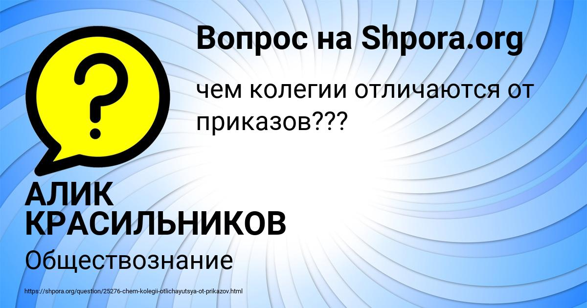 Картинка с текстом вопроса от пользователя АЛИК КРАСИЛЬНИКОВ