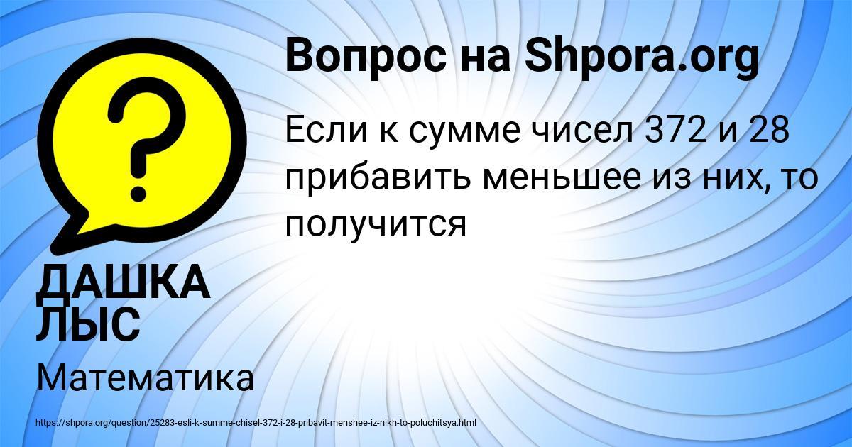 Картинка с текстом вопроса от пользователя ДАШКА ЛЫС