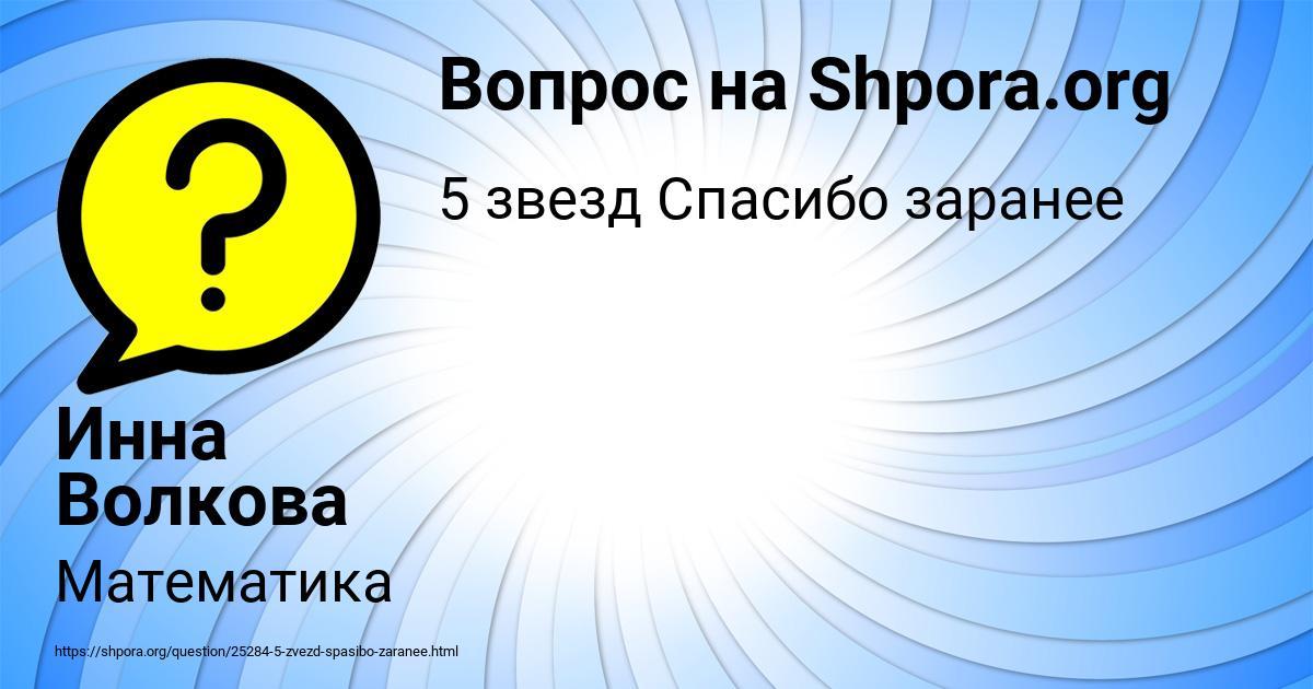 Картинка с текстом вопроса от пользователя Инна Волкова