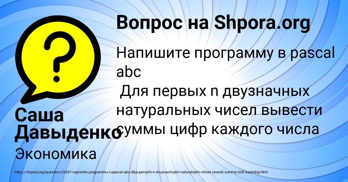 Картинка с текстом вопроса от пользователя Саша Давыденко