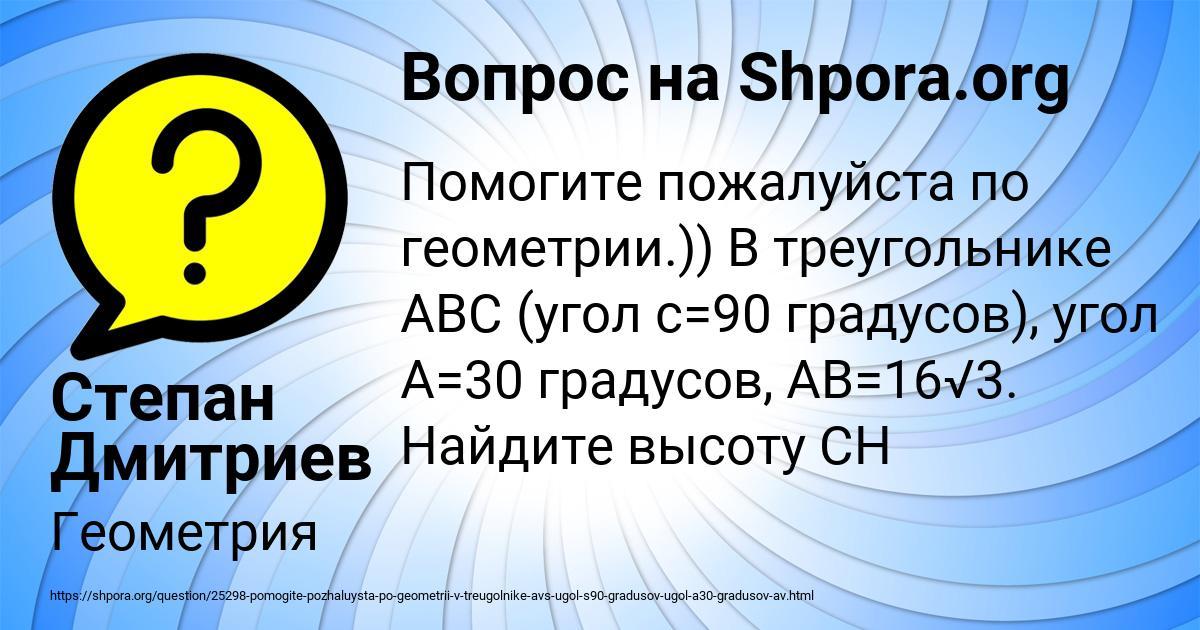 Картинка с текстом вопроса от пользователя Степан Дмитриев