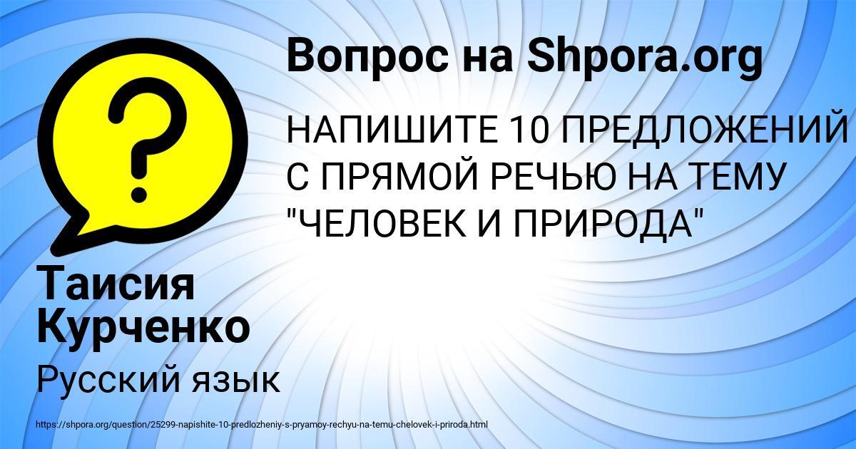 Картинка с текстом вопроса от пользователя Таисия Курченко