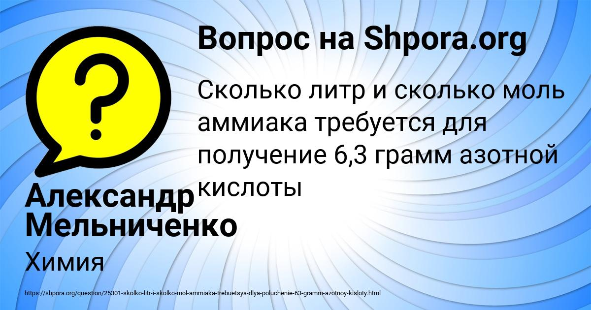 Картинка с текстом вопроса от пользователя Александр Мельниченко