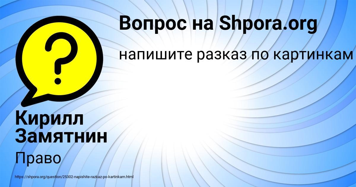 Картинка с текстом вопроса от пользователя Кирилл Замятнин