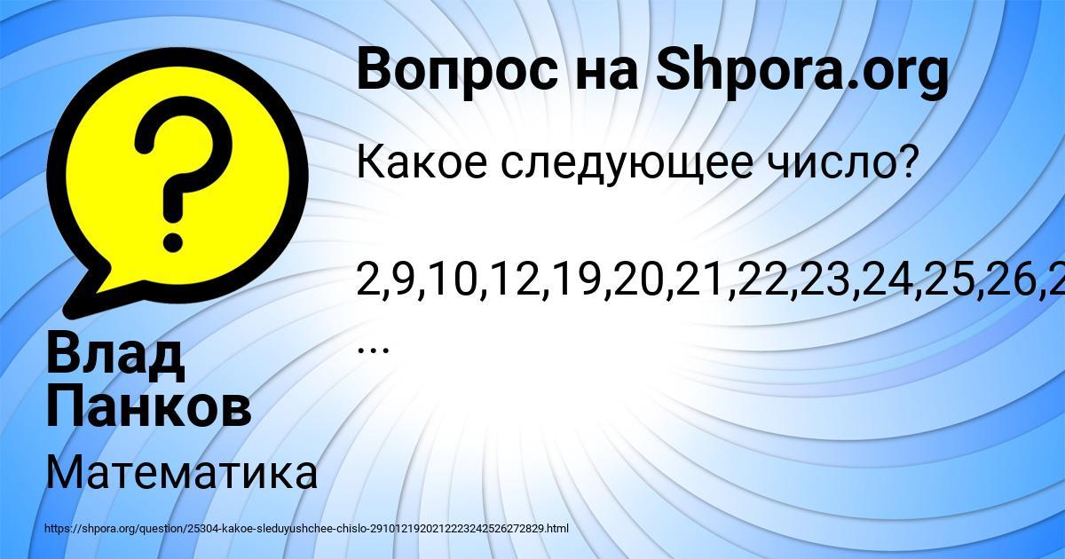 Картинка с текстом вопроса от пользователя Влад Панков