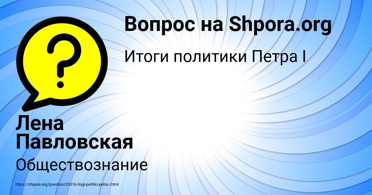 Картинка с текстом вопроса от пользователя Лена Павловская