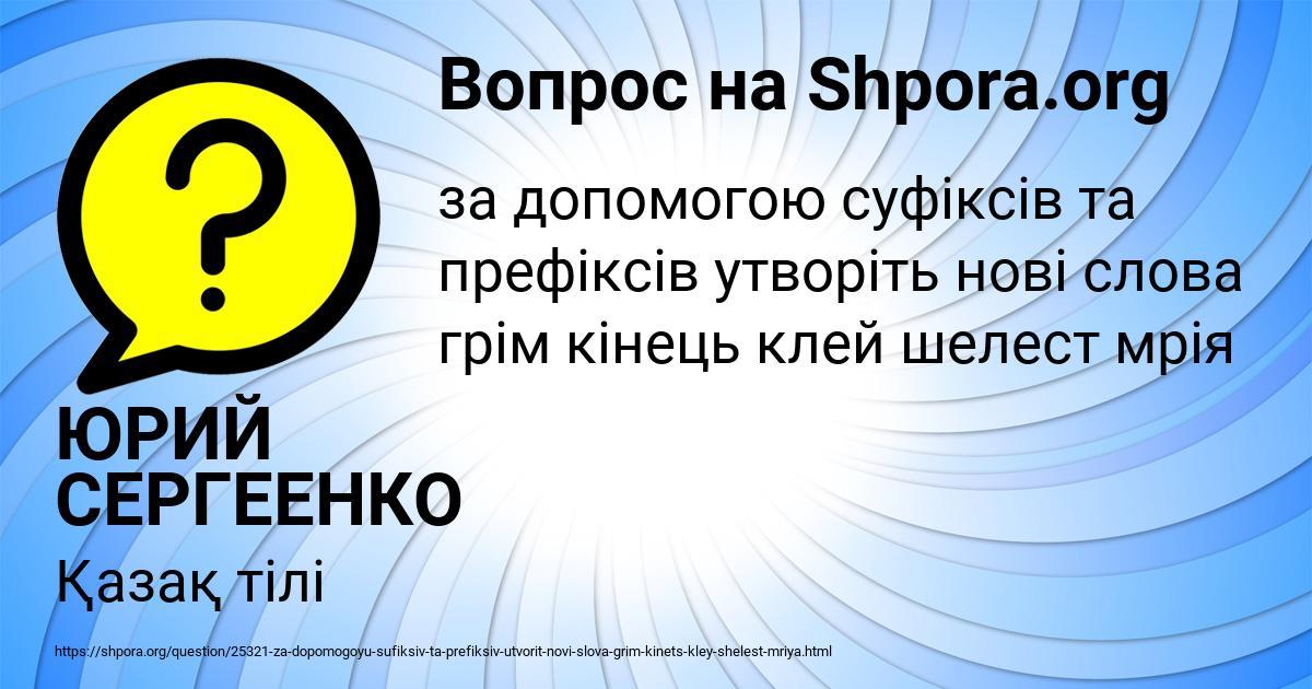 Картинка с текстом вопроса от пользователя ЮРИЙ СЕРГЕЕНКО