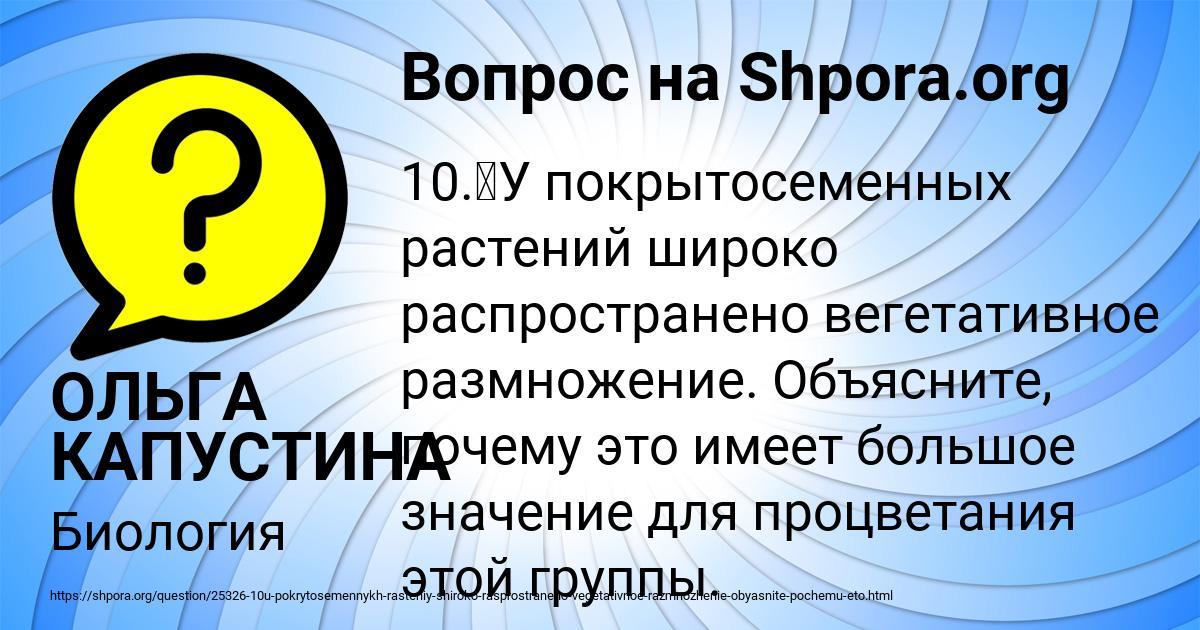Картинка с текстом вопроса от пользователя ОЛЬГА КАПУСТИНА