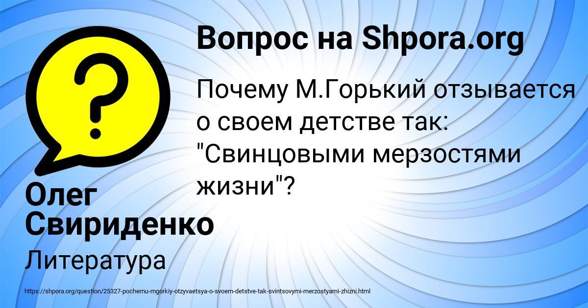 Картинка с текстом вопроса от пользователя Олег Свириденко