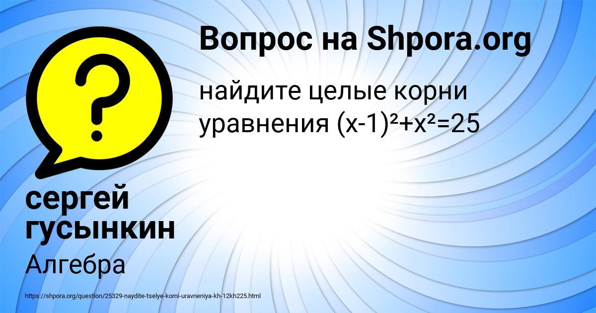 Картинка с текстом вопроса от пользователя сергей гусынкин